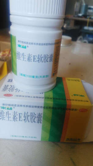 来益牌 天然型维生素E软胶囊60粒 ve习惯性流产 备孕孕妇专用维生素矿物质 5盒 晒单图