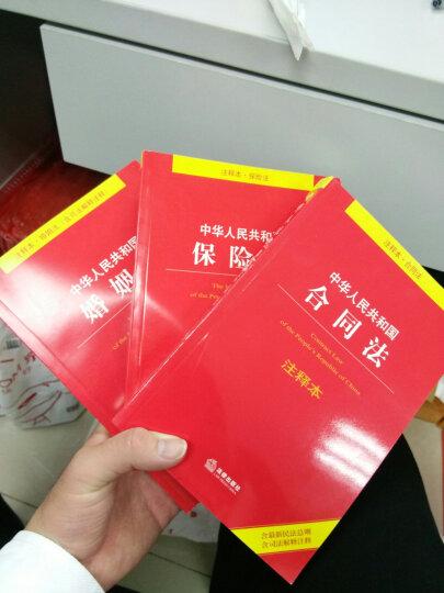 中华人民共和国婚姻法注释本(注释本·婚姻法)(含司法解释注释) 晒单图