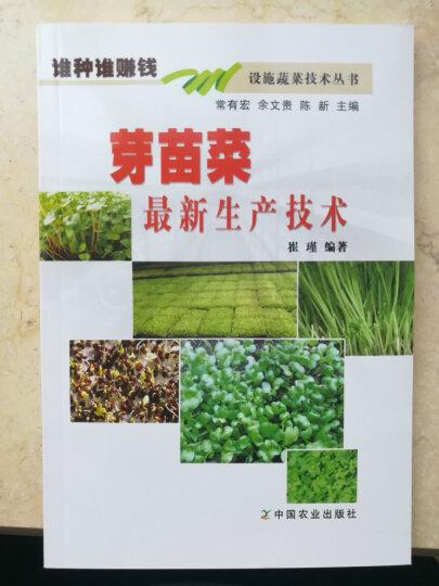 谁种谁赚钱设施蔬菜技术丛书:芽苗菜最新生产技术 晒单图