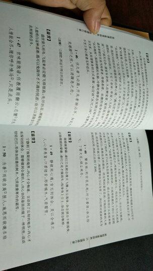 菜根谭鉴赏辞典 晒单图