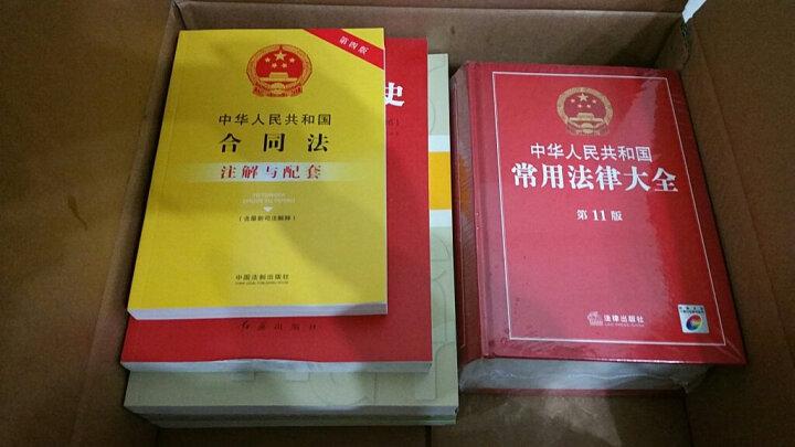 中华人民共和国常用法律大全(第11版)(附光盘) 晒单图