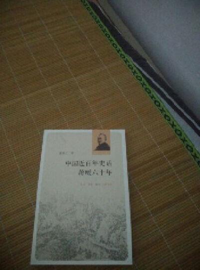 中国近百年史话蒋畈六十年 晒单图