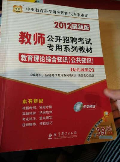 2015华图·教师公开招聘考试专用系列教材:教育理论综合知识(公共知识,幼儿园部分,最新版) 晒单图