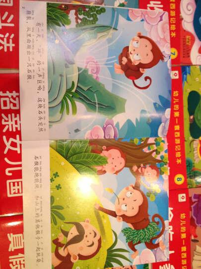 邦臣小红花·幼儿的第一套西游记绘本(礼品装 共20册) 晒单图