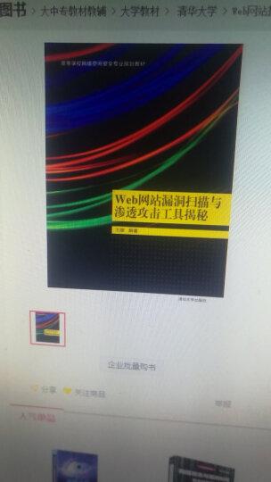 Web网站漏洞扫描与渗透攻击工具揭秘/高等学校网络空间安全专业规划教材 晒单图