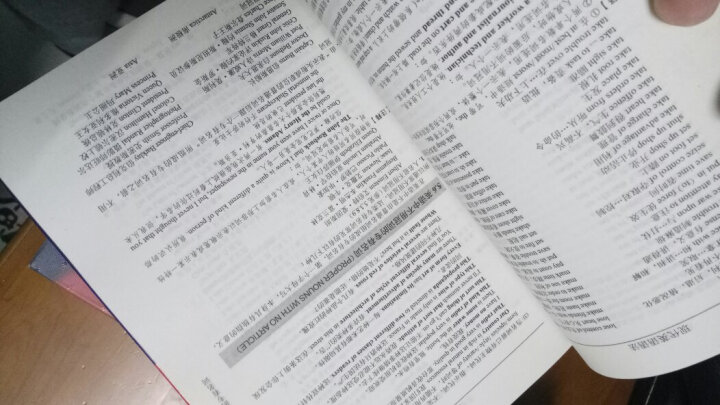 新英汉汉英词典(修订版·双色缩印本) 晒单图
