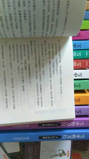 雪中悍刀行7:白发舞太安 晒单图
