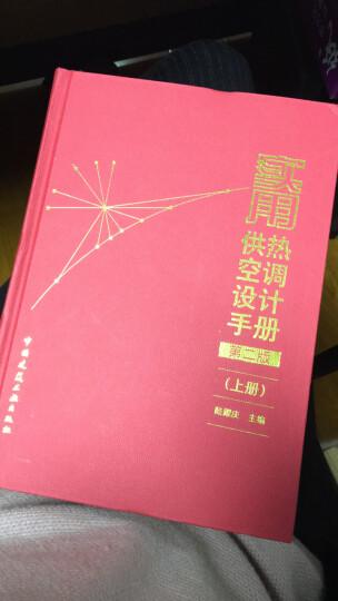 包邮实用供热空调设计手册(第二版)(上下册)附光盘陆耀庆 晒单图