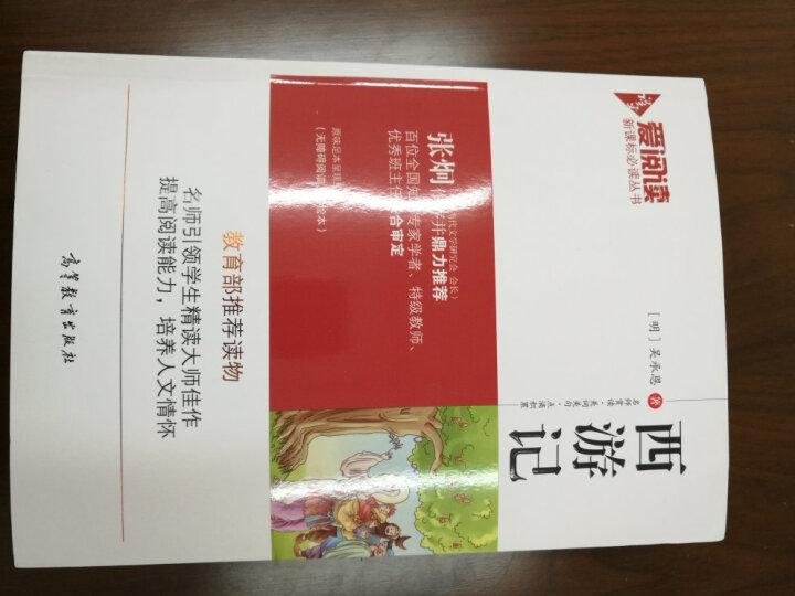 四大名著之 西游记 原著 文言文版 无删减 学生版无障碍阅读 青少版 名著 晒单图