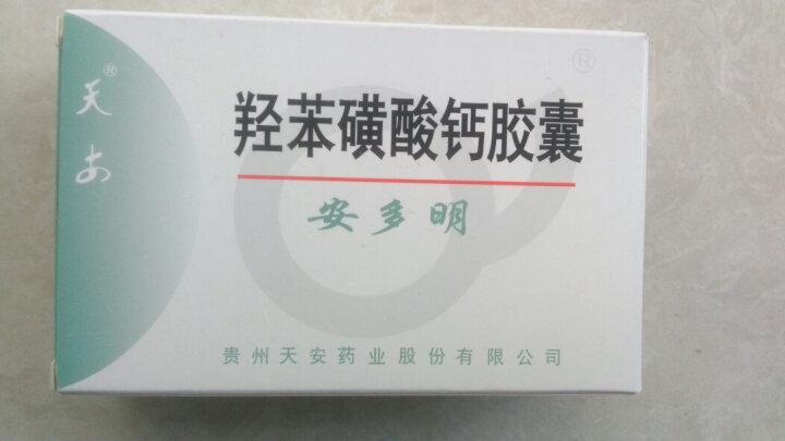 安多明 羟苯磺酸钙胶囊 0.25g*48粒 晒单图
