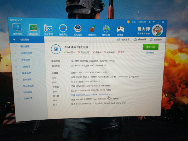 AOC 爱攻II AG322FCX 31.5英寸 144Hz刷新 1800R曲率 FreeSync技术 ΔE<3 吃鸡 游戏电竞曲面显示器 绝地求生 晒单图