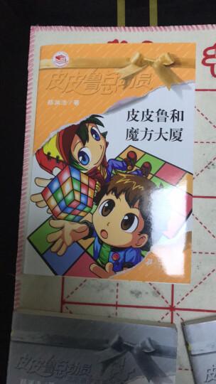 皮皮鲁总动员之橙黄系列:皮皮鲁和魔方大厦  湖北新华书店 晒单图