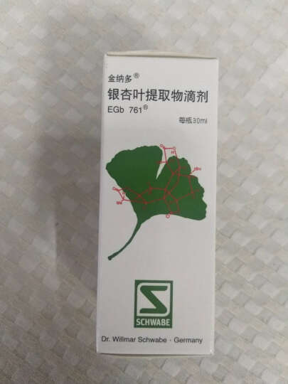 金纳多 银杏叶提取物滴剂 30ml 晒单图
