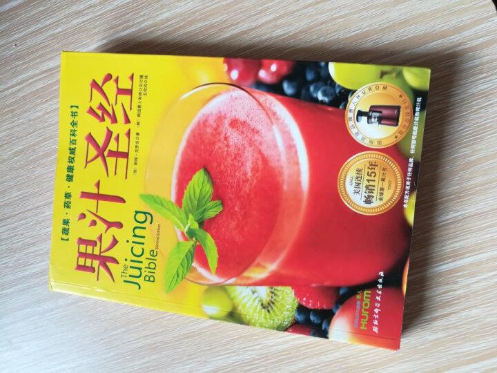 果汁圣经:蔬果·药草·健康权威百科全书 晒单图