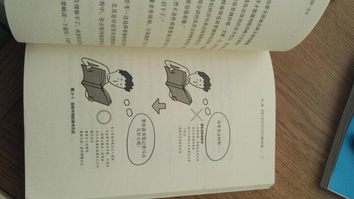 如何有效阅读一本书 晒单图