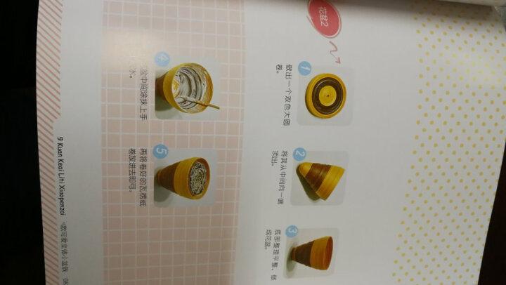 我爱衍纸:炫彩缤纷衍纸饰品 晒单图