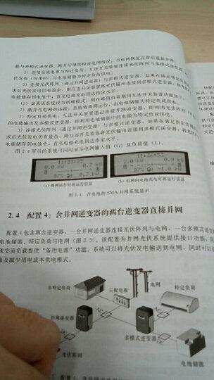 蓄电池储能光伏并网发电系统 晒单图