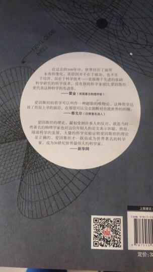 """科学大师经典""""烧脑""""必读系列:相对论 物种起源 自然史 通俗天文学 (全四册套装) 晒单图"""