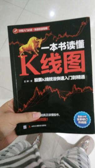一本书读懂K线图 股票K线技法入门到精通 图表分析 搞懂K线图 炒股入门书籍 炒股书 晒单图