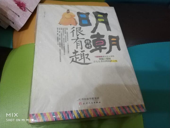 历史上那些事儿 明朝、清朝绝对很有趣+历史其实很有趣(套装共3册) 晒单图