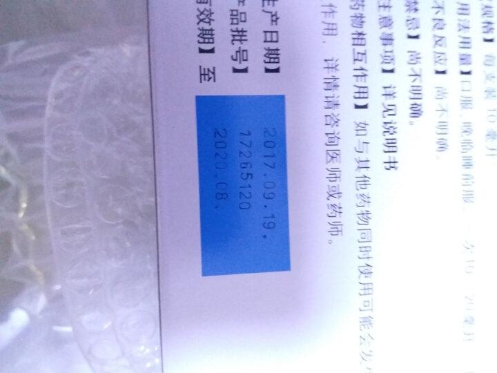 北京同仁堂 枣仁安神液10ml*10支  晒单图
