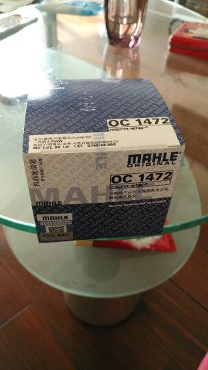 马勒(MAHLE)机油滤清器/机滤OC1472(海马M6 1.5T/海马S5 1.6/1.5T) 厂家直发 晒单图