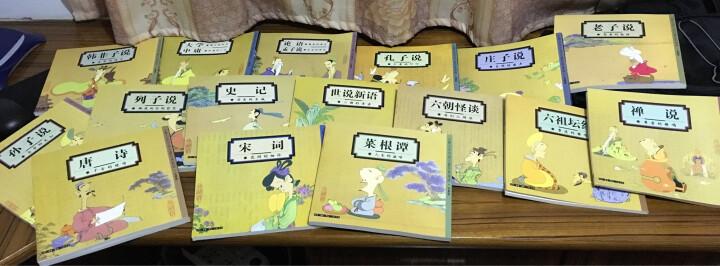 蔡志忠古典漫画:六祖坛经·禅说·菜根谭 晒单图
