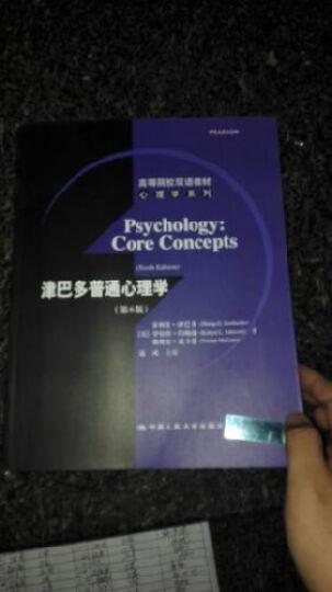 高等院校双语教材·心理学系列:津巴多普通心理学(第6版) 晒单图