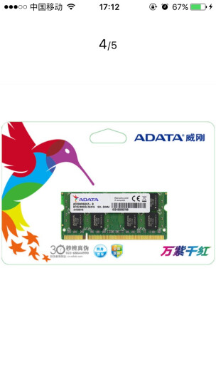 威刚(ADATA) 2GB DDR2 800 笔记本内存 晒单图