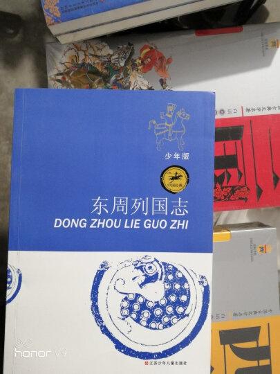 中国古典文学名著-三国演义(白话美绘版 上下卷) 晒单图
