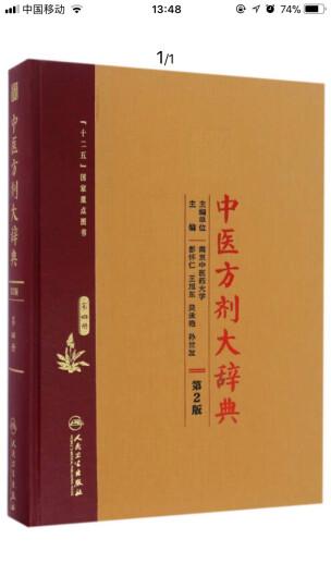 中医方剂大辞典(第2版 第五册) 晒单图