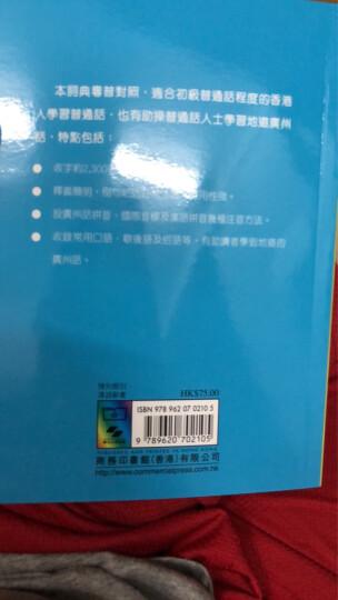 香港原版 廣州話普通話詞典 粤语广东话学习对译培训 粤语教程 粤语入门 粤语字典 晒单图