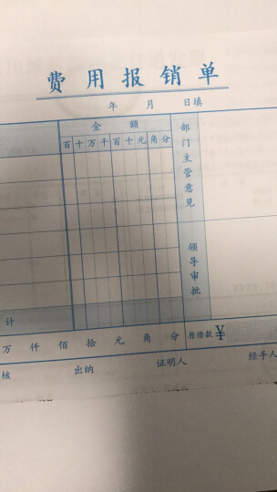 西玛(SIMAA)费用报销单 230*130mm 财务手写单据用品 10本/包 广州立信版 晒单图