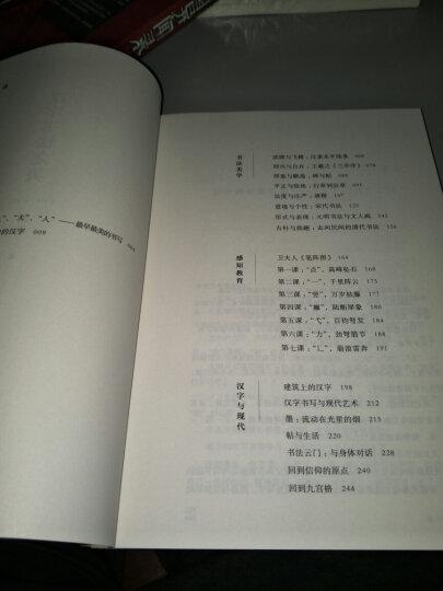 汉字书法之美  晒单图