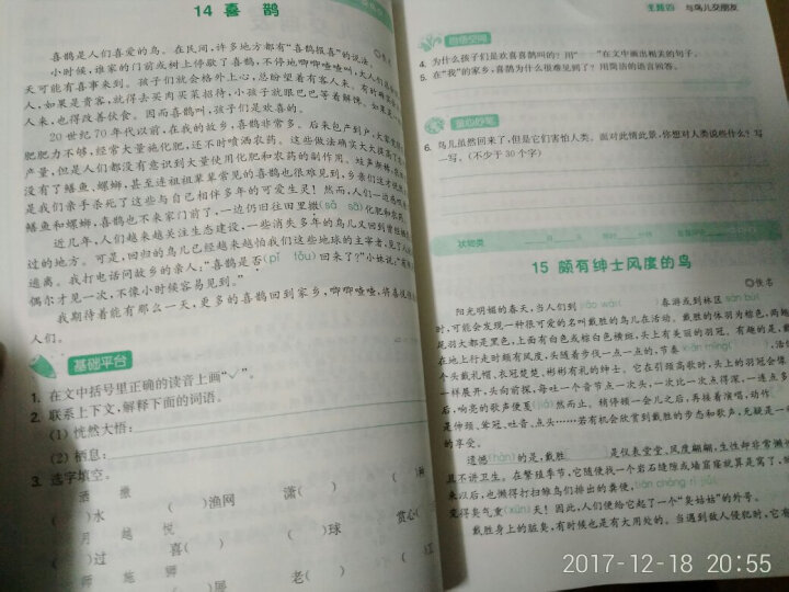 通城学典 小学语文拓展阅读训练(三年级 第三次修订) 晒单图