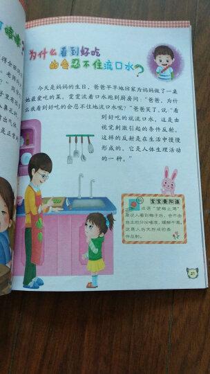 十万个为什么幼儿版全套8册 图书3-6岁 儿童百科全书小学课外书 宝宝睡前故事书 晒单图