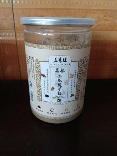 益来佳(YILAIJIA) 葛根木瓜魔芋粉 五谷杂粮粉百白颐年青木瓜代餐粉薏米粉500g 晒单图