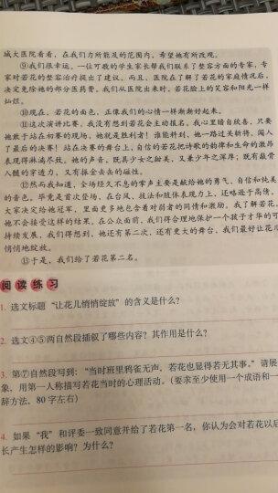 全国68所名牌中学·初中语文阅读训练80篇:8年级(白金版) 晒单图