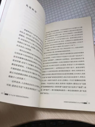 刑事诉讼的前沿问题(第五版)(套装上下册) 晒单图