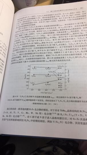 稀土永磁材料(下册) 晒单图
