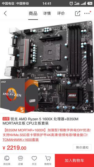安钛克(Antec)额定500W VP500P 电脑电源(主动式PFC/12CM静音风扇/两年质保/台式机电源/吃鸡选择) 晒单图