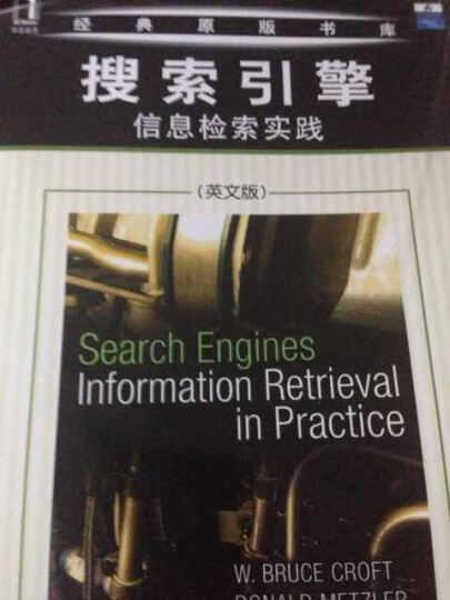 搜索引擎:信息检索实践(英文版) 晒单图
