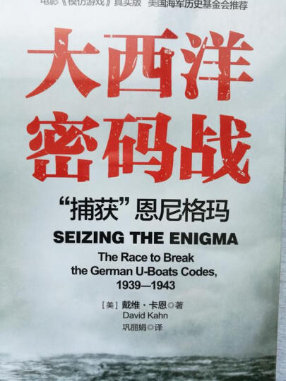 """大西洋密码战:""""捕获""""恩尼格玛 晒单图"""