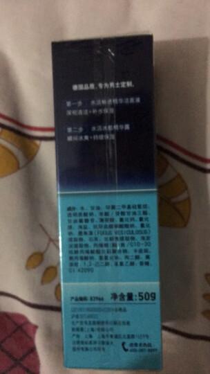 妮维雅(NIVEA)男士水活冰酷精华露50g(小蓝管 控油乳液面霜 护肤化妆品) 晒单图