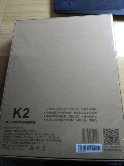 斐讯K2 1200M智能双频无线路由器(海蓝) WIFI穿墙 PSG1218 晒单图