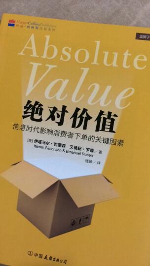 绝对价值:信息时代影响消费者下单的关键因素 晒单图