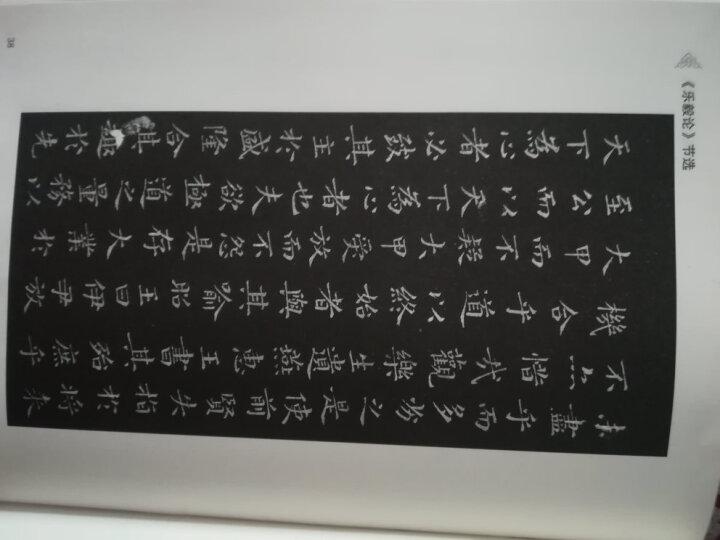 墨点字帖 书法字谱集 二王小楷(升级版) 晒单图