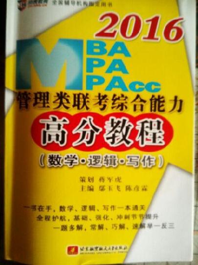 2016MBA、MPA、MPAcc管理类联考综合能力高分教程(套装共3册) 晒单图