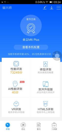 【新年货】金立M6 Plus 香槟金 4GB+128GB版 全网通4G手机 双卡双待 晒单图