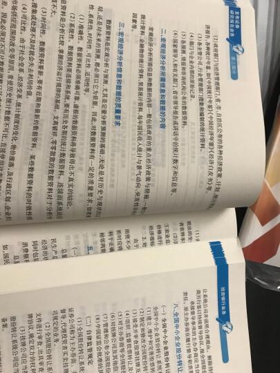 证券从业资格考试教材2019证券分析师胜任能力考试 发布证券研究报告业务 教材+试卷 2本套装 晒单图
